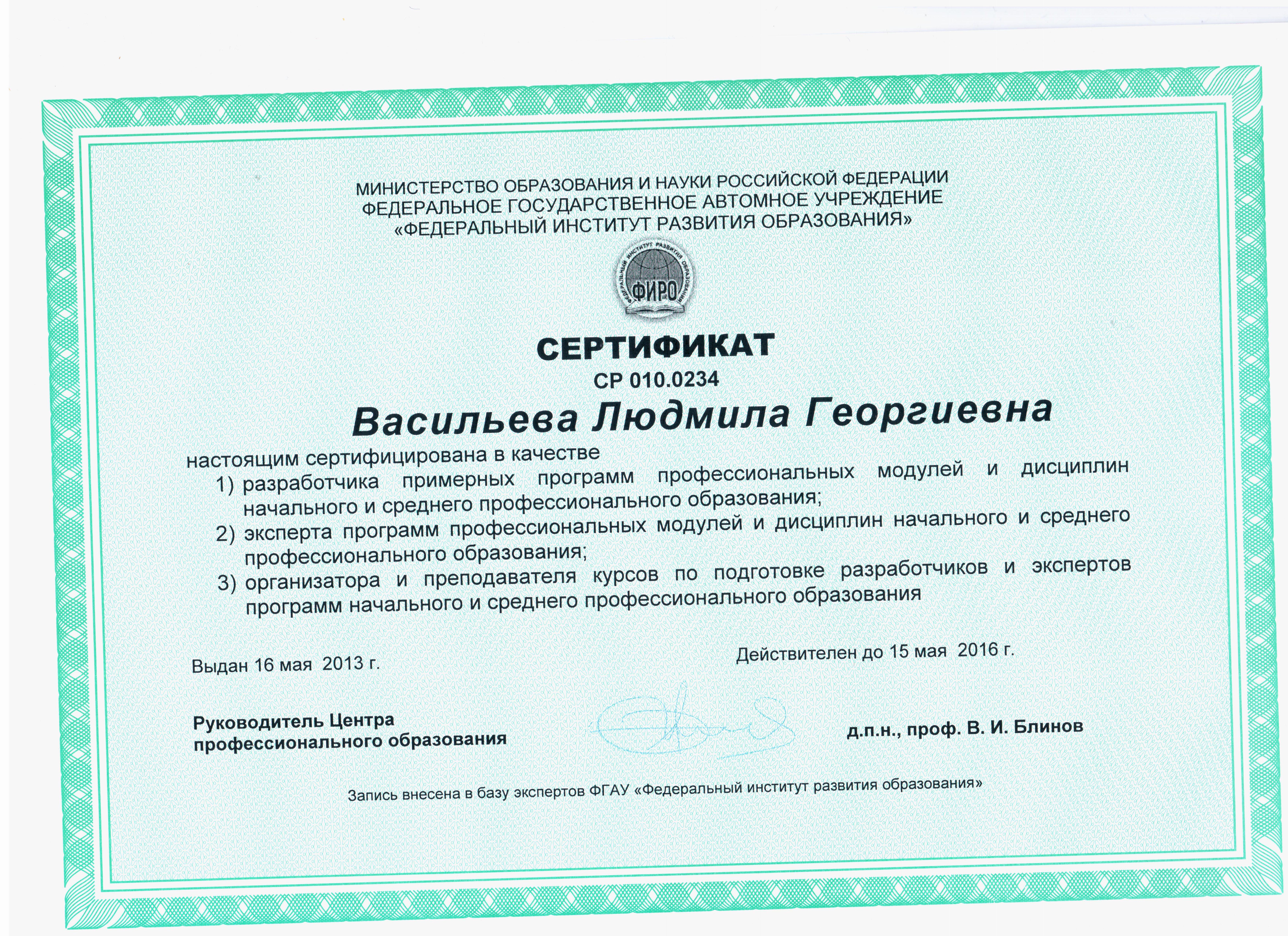 Сертификация образовательных программ общего образования сертификация заведений общественного питания